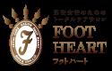 リラクゼーションスペース Foot Heart(フットハート)